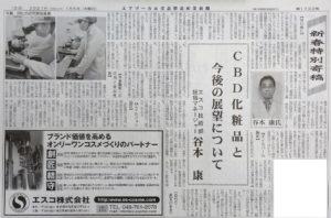 エアゾール新聞