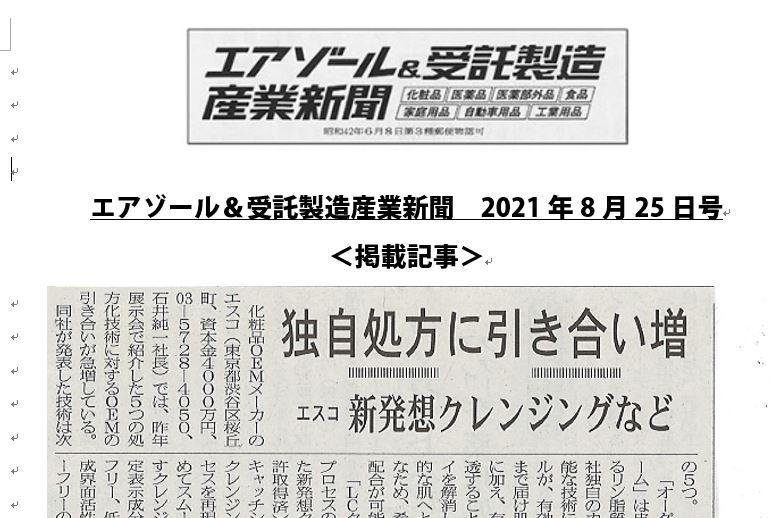 エアゾール新聞掲載記事